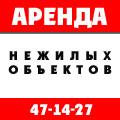 Аренда нежилых объектов 47-14-27